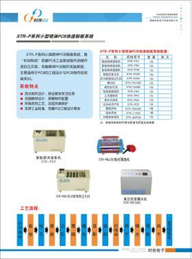 STR-P系列小型喷淋PCB快速制板系统