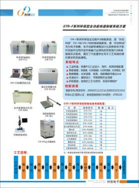 STR-F系列环保型全功能快速制板系统方案