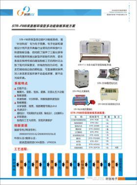 STR-FIIIB双面板环保型多功能制板系统方案