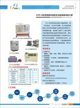 STR-FIIB双面板环保型多功能制板系统方案