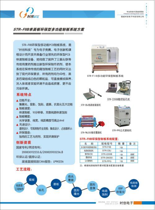 STR-FIIB单面板环保型多功能制板系统方案