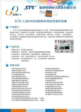 STR-LBN1000离网-并网逆变器实验箱