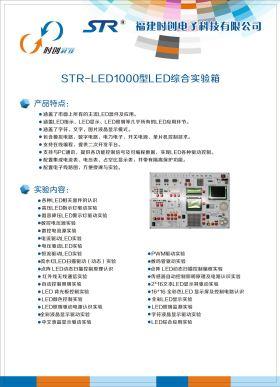 STR-LED1000型LED综合实验箱