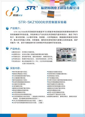 STR-SKZ1000光伏控制器实验箱