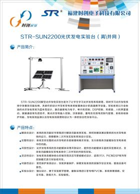 STR-SUN2200光伏发电实验台(离、并网)