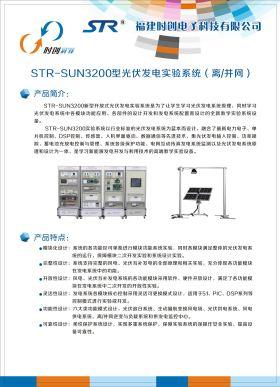 STR-SUN3200型光伏发电实验系统(离、并网)