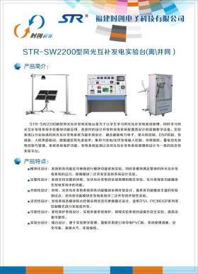 STR-SW2200型风光互补发电实验台(离、并网)