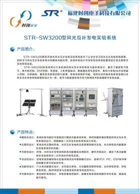 STR-SW3200型风光互补发电实验系统
