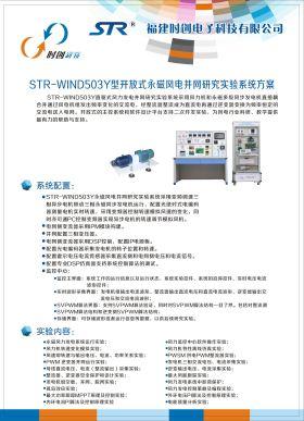 STR-WIND503Y型开放式永磁风电并网研究实验系统方案