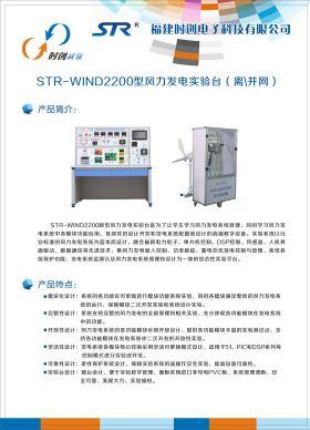 STR-WIND2200型风力发电实验台(离、并网)