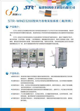 STR-WIND3200型风力发电实验系统(离、并网)