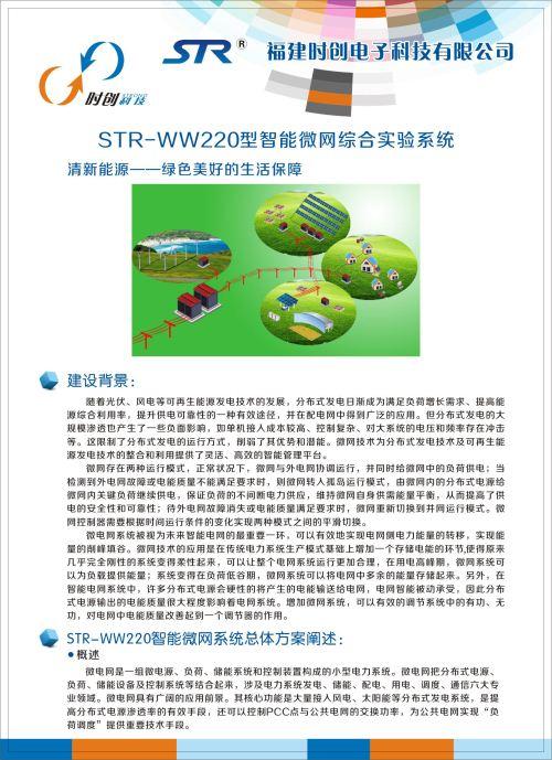 STR-WW220型智能微网综合实验系统